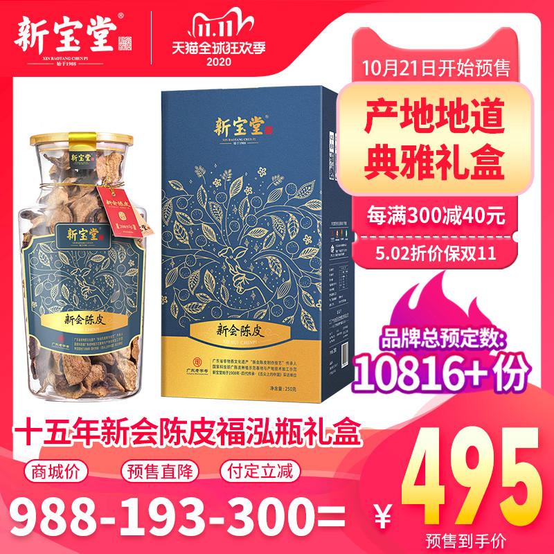 新宝堂新会陈皮十五年陈皮玻璃瓶装福泓瓶陈皮干礼盒250克
