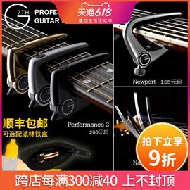 顺丰包邮 正品G7th Performance大G7专业民谣古典电木吉他变调夹图片