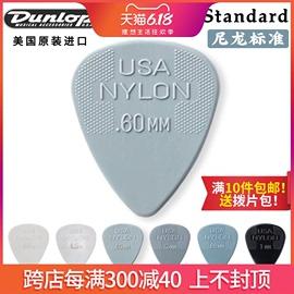 美产邓禄普Dunlop Nylon尼龙标准吉他拨片电木民谣扫弦弹片0.46图片