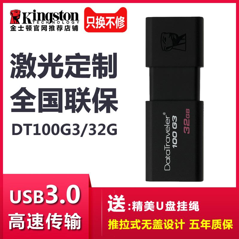 12-02新券金士顿U盘32gu盘 高速USB3.0 DT100G3 32G U盘32g优盘高