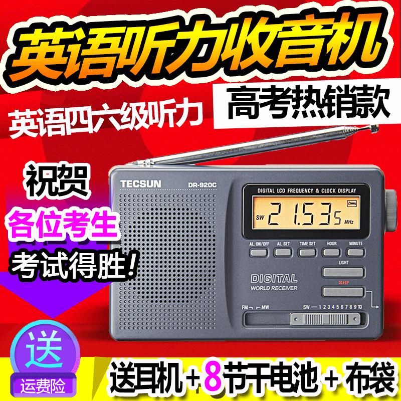 ?Tecsun/德生 DR-920c全波段英语四六级听力考试收音机学生专用便携式fm迷你小型充电老式调频中波短波收音机