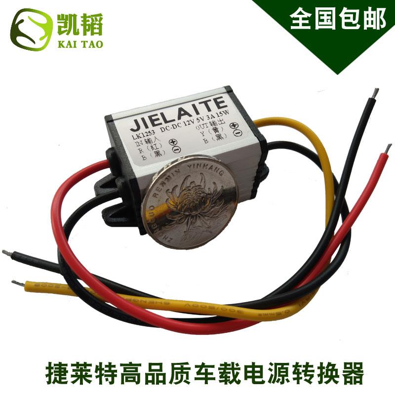 12V转5V12V转3.3V3.7V4.2V6V7.5V9V车载电源转换器DC-DC降压模块