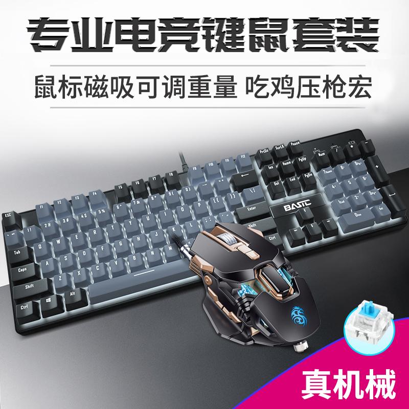 限100000张券机械键盘鼠标套装青轴牧马人游戏电竞台式电脑笔记本有线键鼠套装