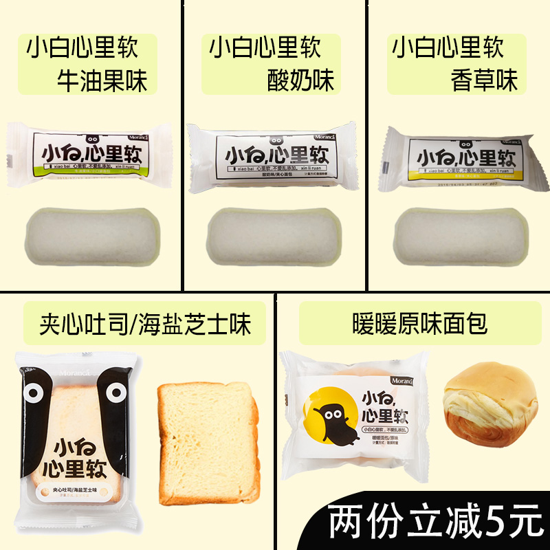 小白心里软酸奶面包手撕小口袋早餐紫米整箱网红零食糕点慕兰卡