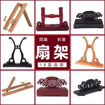 扇架扇托扇座塑料實木底座男女式折扇配件木扇撐古風團扇子展示架