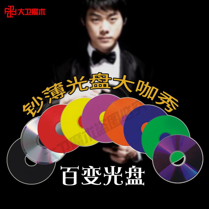 大卫魔术道具 空手出CD 超薄光盘 魔术专业CD 魔术师成人表演震撼