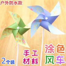 DIY風車の生産クラフト材料保育園の子どもたちの屋外装飾のおもちゃは材料パッケージ小さな色紙を自家製