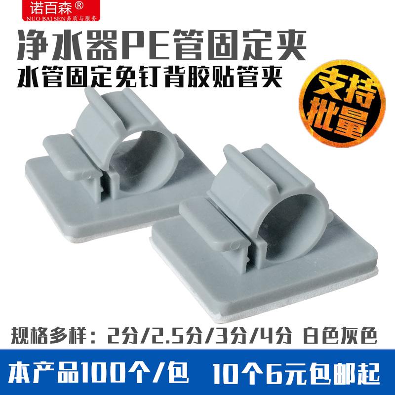 净水器管子软管2分接头配件3分PE管过滤直饮纯水机管卡固定夹墙贴