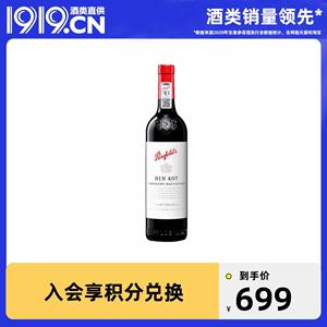 【极速达】1919酒类直供奔富BIN407解百纳赤霞珠红葡萄酒  红酒