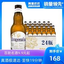 24瓶整箱福佳白啤酒小麦精酿啤酒330ml1919酒类直供定时送