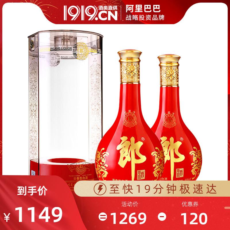 1919酒类直供 郎酒 53度红花郎15 十五 500mL*2瓶 酱香型白酒