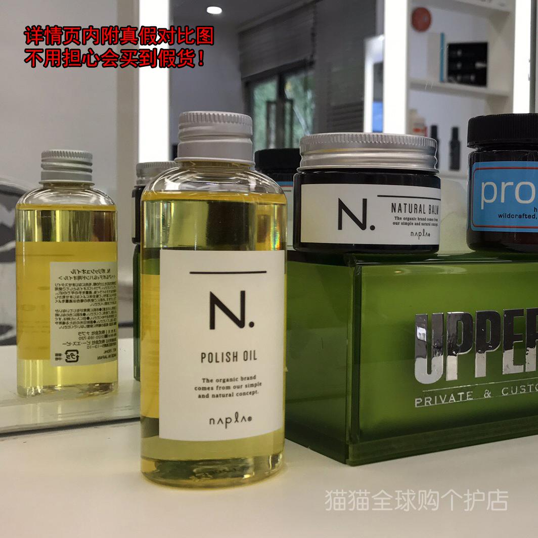 日本napla娜普菈N. polish oil植物护发精油湿发感造型发油150m10月22日最新优惠