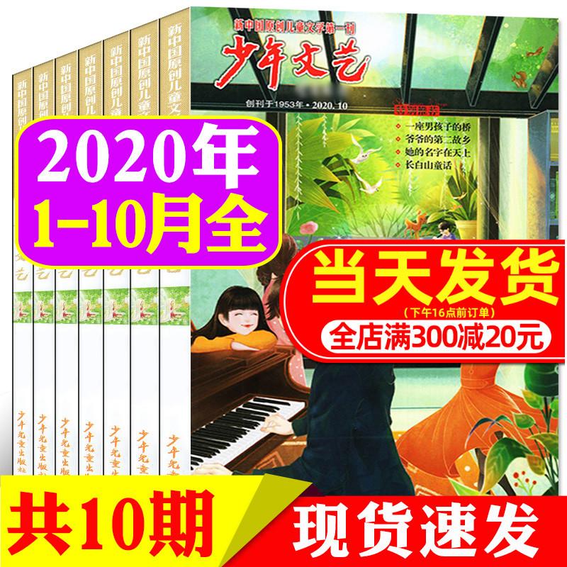 【共10期】少年文艺2020年10月打包过