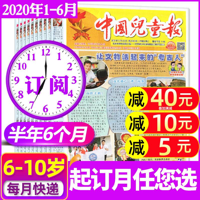 【半年订阅共26期】中国儿童报报纸2020年7-12月共6个月预定打包6-10岁小学低年级科学兴趣培养校园新闻阅读期刊杂志书籍