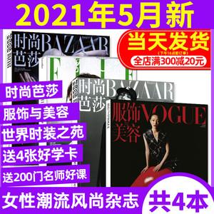 共4本时尚芭莎杂志2021年4月+ELLE世界时装之苑2021年4月+VOGUE服饰与美容2021年5月打包 瑞丽潮流女性时尚穿衣搭配米娜期刊非订阅