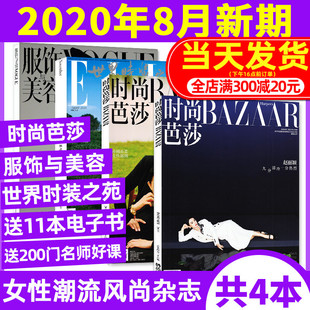 【共4本】时尚芭莎杂志2020年8月+VOGUE服饰与美容2020年8月+ELLE世界时装之苑2020年8月打包 瑞丽潮流女性时尚穿衣搭配非期刊订阅