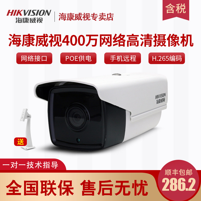 海康威视 DS-2CD3T45-I3 400万高清网络摄像头 室外防水 手机监控