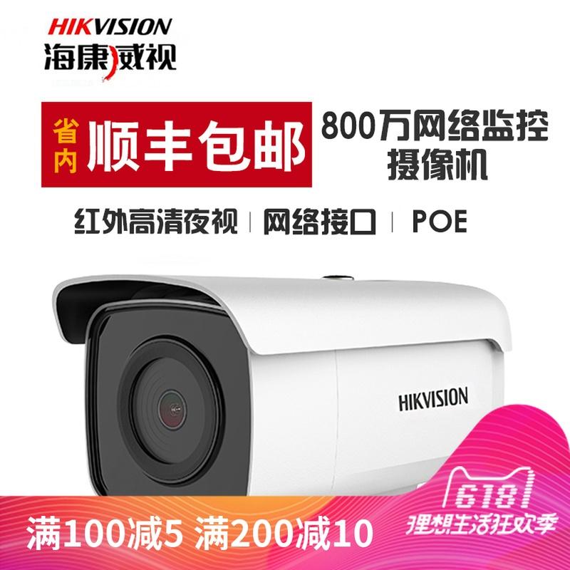 海康威视DS-2CD3T86FWDV2-I5S 800万网络高清监控摄像机带POE供电
