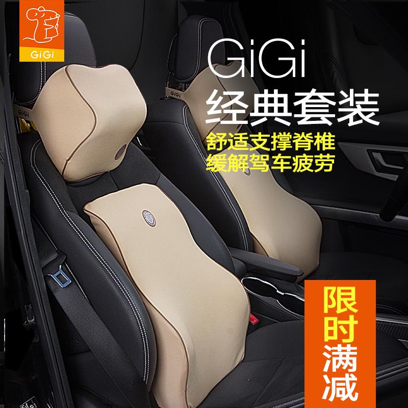 GIGI记忆棉汽车座椅头枕颈枕靠垫腰垫腰靠腰枕四季靠枕套装卡通