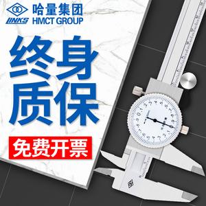 哈量带表游标卡尺0-150-200-300mm不锈钢高精度表盘式代表002mm