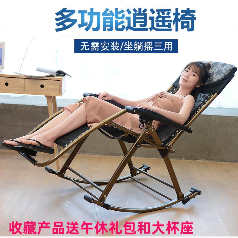 大人家用阳台休闲逍遥折叠摇摇椅