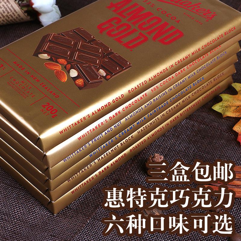 New Zealand original Whitakers Whitaker imported hazelnut milk dark chocolate almond row brick