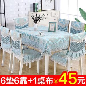 椅垫套装家用长方形茶几罩餐桌布