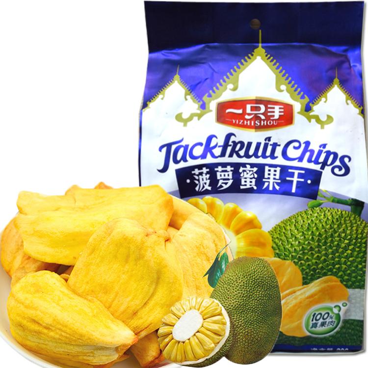 2包包邮越南越南特产休闲果干零食 越南一只手菠萝蜜干200g