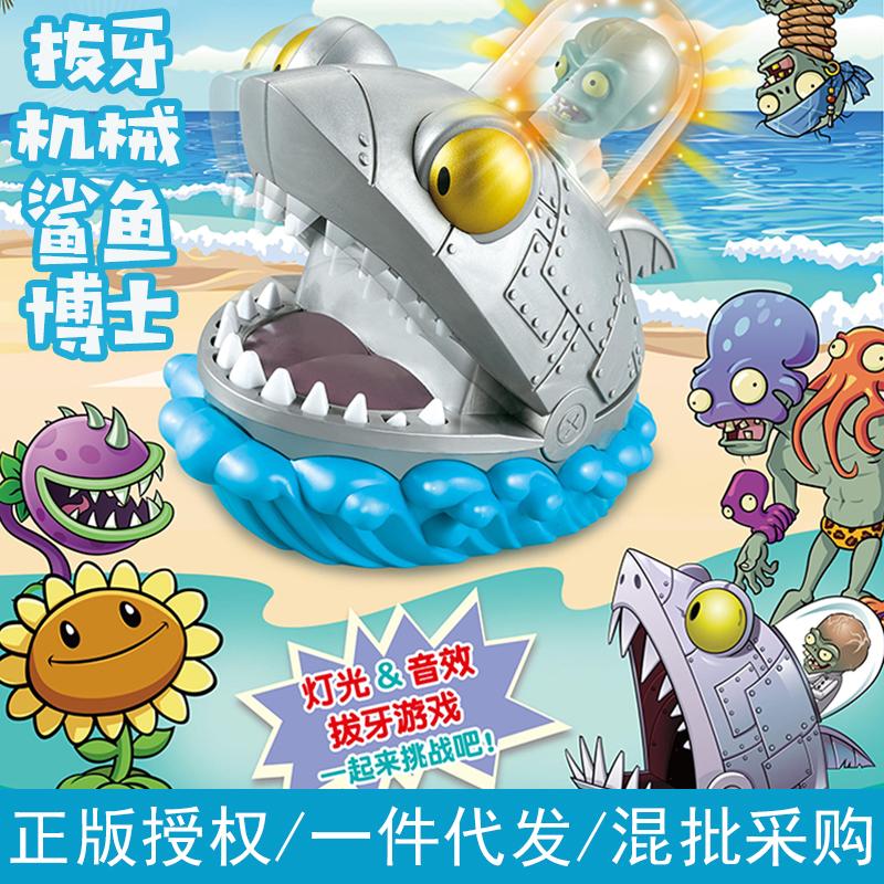 (用1元券)正版植物大战咬手指拔牙鲨鱼模型