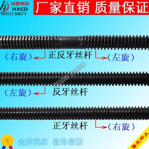 正反牙丝杆T10T20T40 梯形丝杆 t型螺杆 左右旋丝杆螺母 往复丝杆