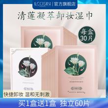 60片卸妆巾湿巾一次性单片装温和无刺激深层清洁脸部卸妆用便携式