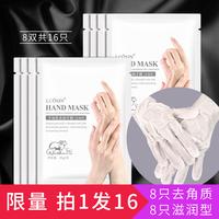 Маска для рук увлажняющая белый Ли Цзяци рекомендует деликатные руки перейти на мертвую кожу принт Сенсорный набор для ухода за руками