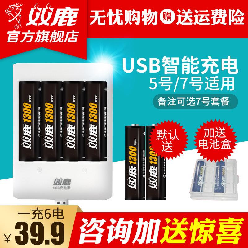 Олень зарядное устройство батарея 5 количество 7 количество общий перезаряжаемые батарея зарядное устройство установите vii пятый зарядное устройство батарея