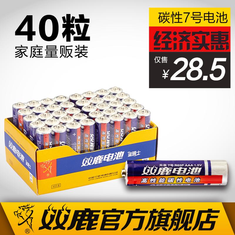 雙鹿電池7號電池碳性七號幹電池AAA遙控器玩具鍾表用40粒多省包郵