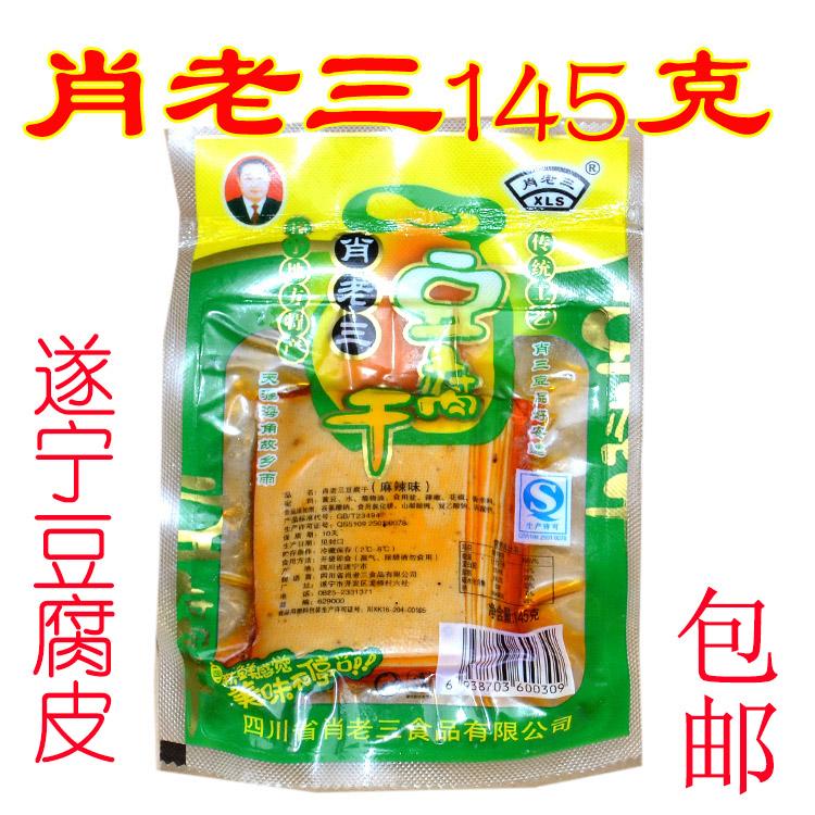 四川遂宁特产肖老三豆腐干145克麻辣五香千层豆腐皮/豆干多味包邮