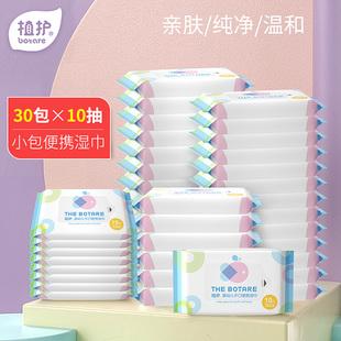 植护30小包装随身湿巾纸外出湿纸巾手口迷你便携式婴儿童新生10抽