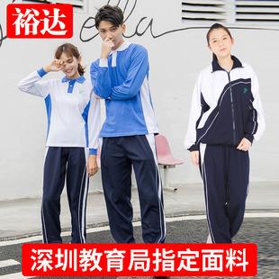 裕达深圳校服中学生长裤男女长袖外套统一初中生高中套装秋冬装