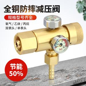 全铜氧气表接头节能减压阀乙炔防摔减压器丙烷煤气罐压力表配件