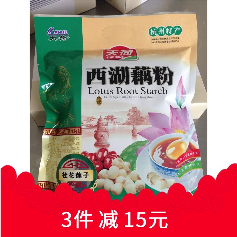 毎日特別価格で包んで杭州の特産品の天荷の札の桂花蓮子の西湖のレンコンの粉の700グラムを郵送します。