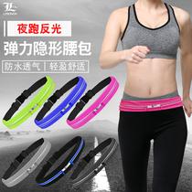 戶外跑步運動超薄隱形手機多功能腰包健身裝備防水男女高彈力腰帶