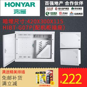 鸿雁弱电箱空箱大型光纤入户多媒体布线信息箱体 7U  白色420*300