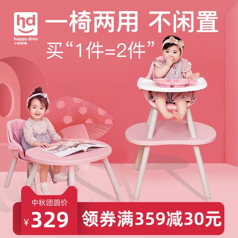 好孩子小龙哈彼儿童餐椅宝宝吃饭餐椅蘑菇多功能家用婴儿餐桌椅子