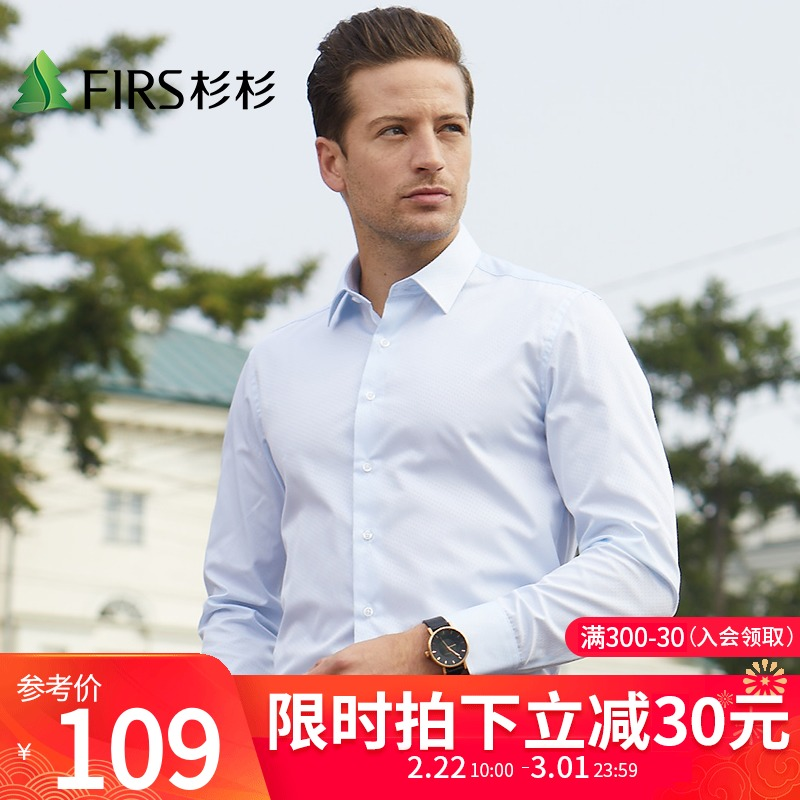 Shanshan men's spring and autumn white Long Sleeve Shirt Men's middle-aged and young dad business dress slim professional men's shirt