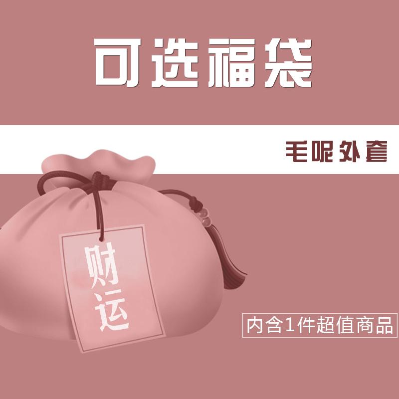 【暖心福袋礼包】 品牌清仓 限量发售 毛呢外套&皮衣女装