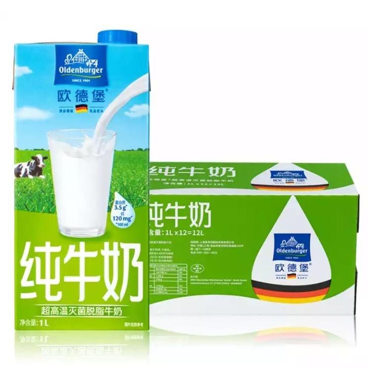 German imported milk oderberg Skimmed Milk 1L * 12 boxes of breakfast milk high calcium milk