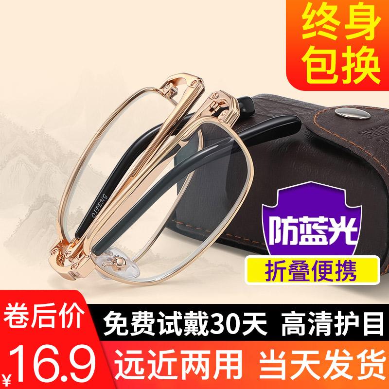 防蓝光高清老花镜男远近两用智能折叠便携式老人老光眼镜女超轻