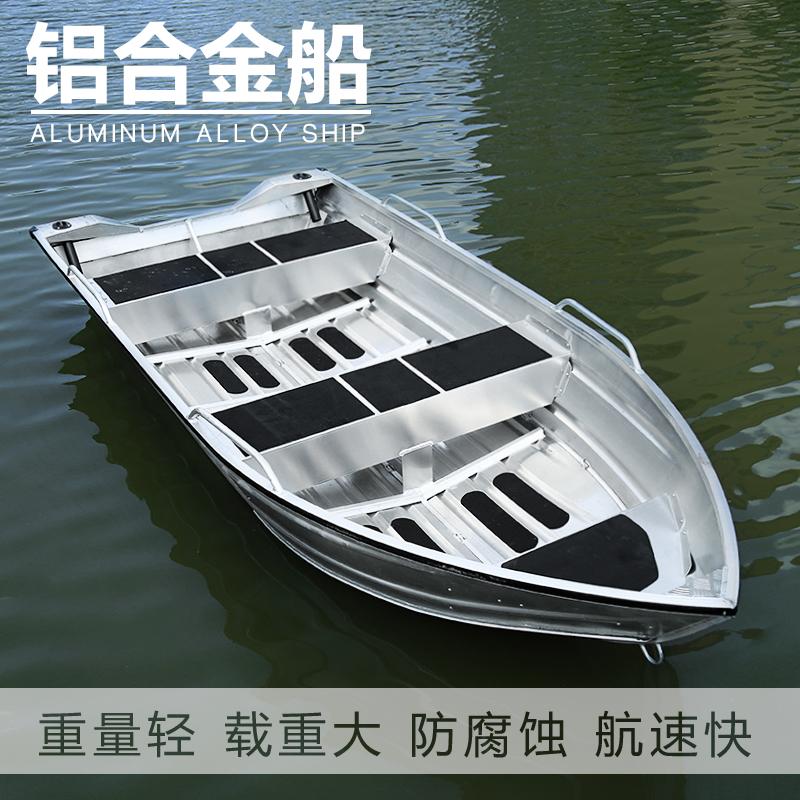 铝合金船铝艇 快艇冲锋舟 路亚钓鱼船 渔船捕鱼小船 可配船外机