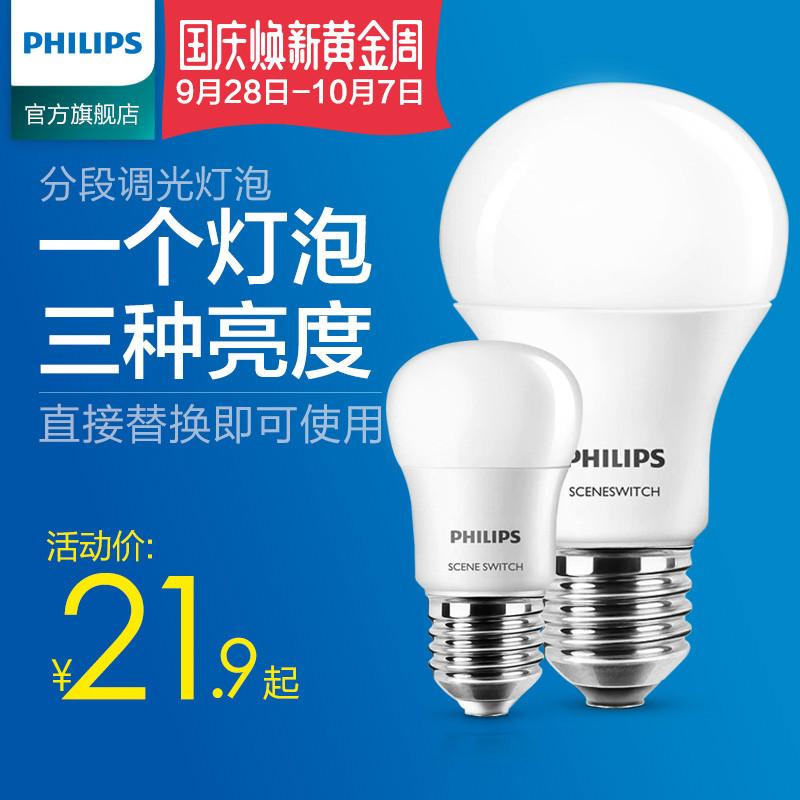 飞利浦led分段调光灯泡E27螺口球泡超亮白光黄光节能球泡6.5w/9w