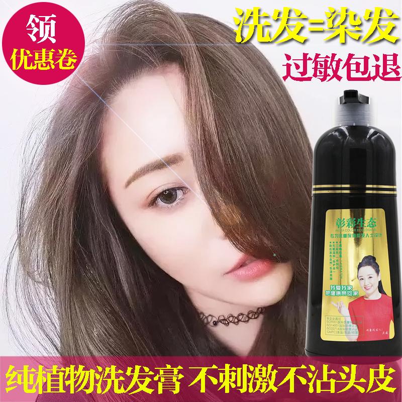 正品纯植物泡泡染发剂男女洗发染发膏自己染头一支彩一洗黑洗发水