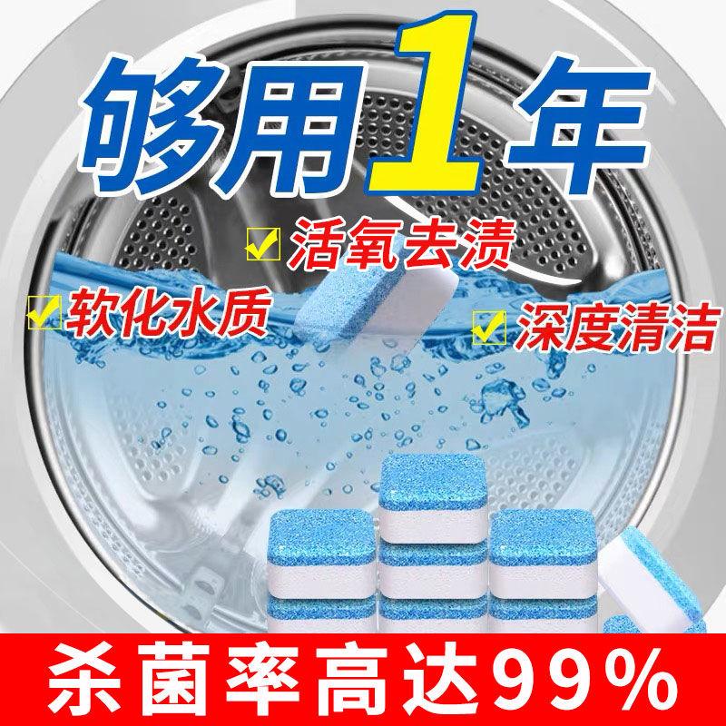 洗衣机槽清洁杀菌泡腾片家用